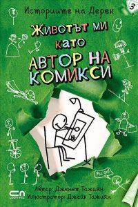 Istoriite na Derek 3 Zhivotat mi kato avtor na komiksi Dzhenet Tazhiyan