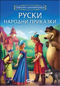 ruski narodni prikazki