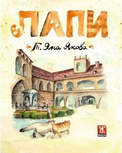 Lapi T. Yana Yankova