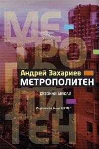 Андрей Захариев - Сезонни мисли