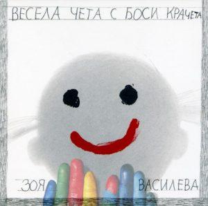 Vesela chete s bosi kracheta Zoya Vasileva