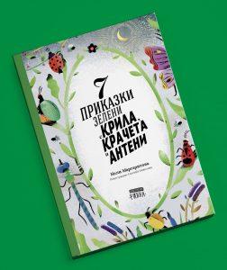 7 prikazki zeleni s krila, kracheta i anteni Neli Margaritova