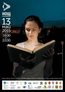 нощ на литературата 2015