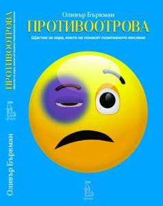 Противоотрова - Оливър Бъркман