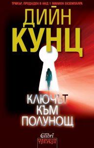 Diyn-Kunc-Kluchat-Kum-Polunosht