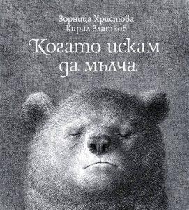 Kogato iskam da malcha Zornitsa Hristova Kiril Zlatkova