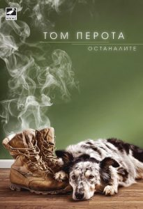 Ostanalite Tom Perota