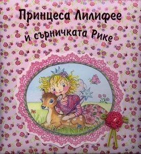 printsesa-lilifee-i-sarnichkata-rike