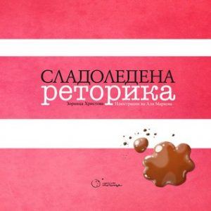 Sladoledena retorika Zornitsa Hristova