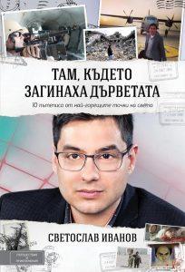 """Светослав Иванов – """"Там, където загинаха дърветата"""""""