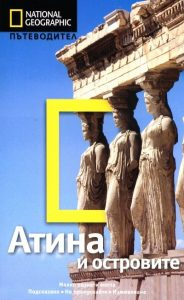 atina-i-ostrovite