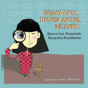 Bednostta. Patevoditel za detsa - Henrika Kshivonos, Hanna Gil-Pyontek