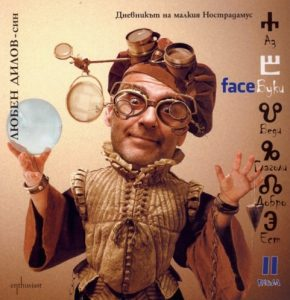 facebuki-ii-tom-dnevnikat-na-malkiya-nostradamus_0