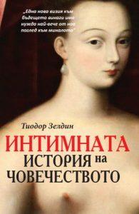 intimnata-istoriya-na-chovechestvoto