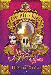 Ever After High: Kniga na legendite - Shanon Heil