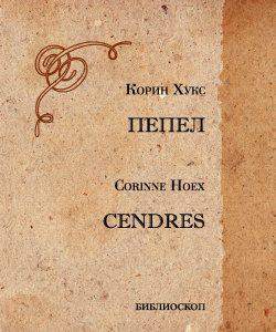 korin_titul