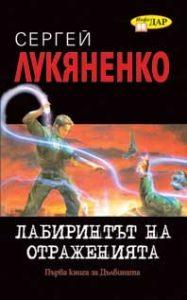 labirintat-na-otrazheniyata_0_1