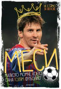 mesi-malkoto-momche-koeto-stana-golyam-futbolist