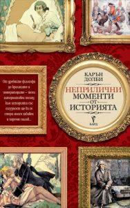 neprilichni_momenti_ot_istorijata