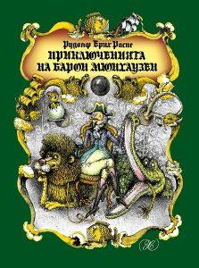 Priklyucheniyata na baron Myunhauzen - Rudolf Erih Raspe