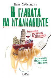"""В главата на италианците"" - Бепе Севернини"
