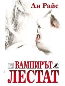 vampirat-lestat_0_1