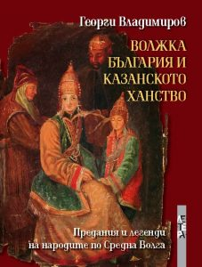 volzhka-balgariya-i-kazanskoto-hanstvo_0_1