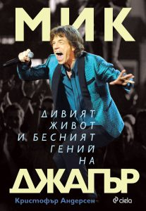 Mick-Jagger-Biography
