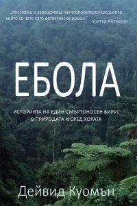 Ебола - Дейвид Куомън