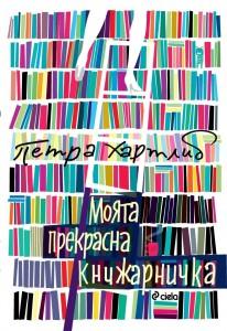 Петра Хартлеб - Моята прекрасна книжарничка