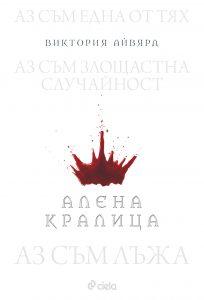 Alena kralitsa - Viktoriya Ayvyard