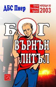 Bog Varnan Lital - DBS Pier
