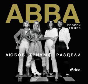 АББА - ЛЮБОВ, ТРИУМФ, РАЗДЕЛИ