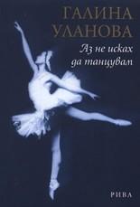 Az ne iskah da tancuvam - Galina Ulanova