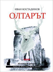 Олтарът - Иван Костадинов