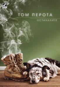 Ostanalite - Tom Perota