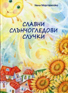 Славни слънчогледови случки – Нели Маргаритова