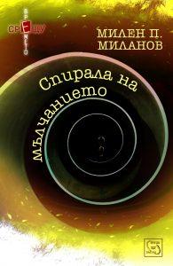 spirala-na-malchanieto_1