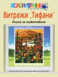 """Vitrazhi """"Tifani"""" - A. G. Smit"""