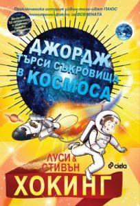 Dzhordzh tarsi sakrovishta v Kosmosa - Lusi i Stivan Hoking