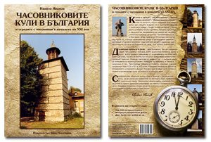 clocksmall1