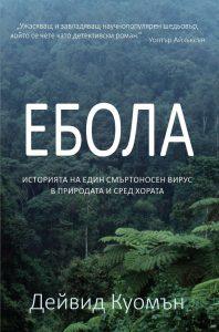 ebola-istoriyata-na-edin-smartonosen-virus-v-prirodata-i-sred-horata