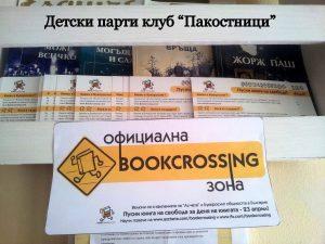 pakostnici- bookcrossing-zona
