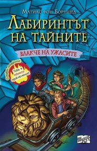 Labirintat na tainite: Vlakche na uzhasite - Matias fon Bornshted