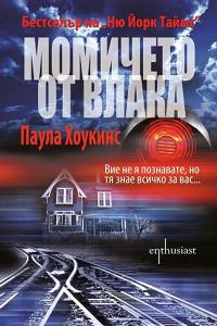 Momicheto-ot-vlaka-Paula-Houkins