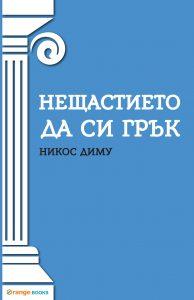Нещастието да си грък - Никос Диму