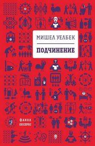 Podchinenie - Mishel Uelbek