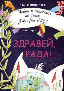 """Тайни и вълшебства на улица """"Розмарин"""" №13 - книга 1: Здравей, Рада! – Нели Маргаритова"""