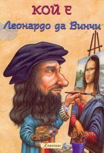Koi e Leonardo Da Vinchi