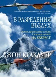V razredeniya vazduh - Jon Krakauer